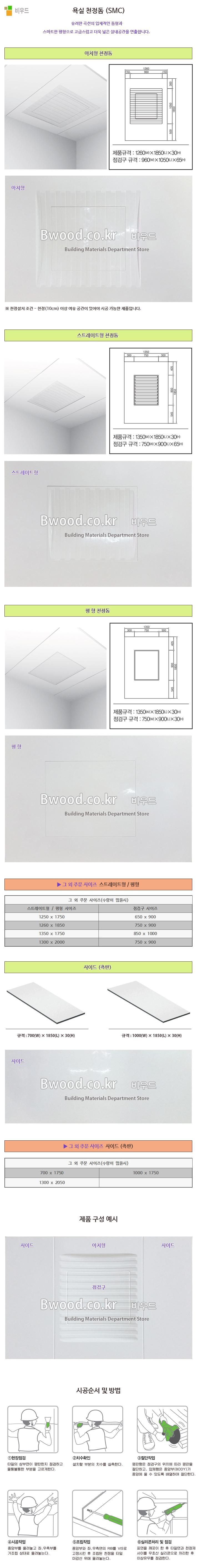 동성 욕실 천정돔 상세페이지.jpg